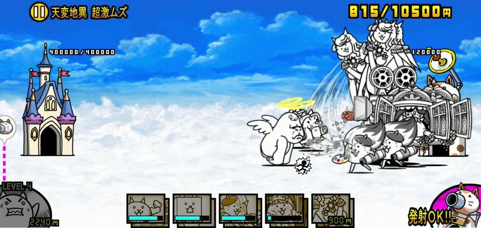 にゃんこ大戦争【攻略】: 定期暴風ステージ「神判の日」を超激レアなし編成で攻略