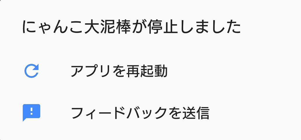 にゃんこ大泥棒【攻略】:Android向け・データ復旧の手順!