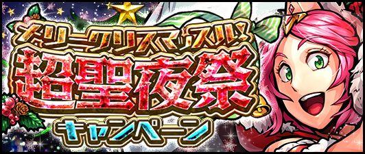 『キン肉マン マッスルショット』11月30日(土)より「メリークリスマッスル!超聖夜祭」を開催中!