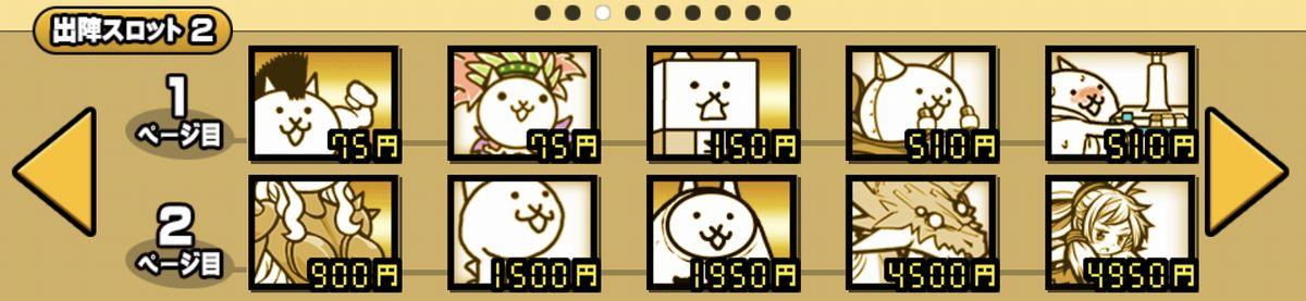 にゃんこ大戦争【攻略】:記念ステージ「スペシャル記念!」をお手軽編成で攻略