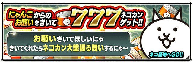 にゃんこ大戦争【ニュース】:7周年記念イベント第2弾を12月2日(月)より開催中!
