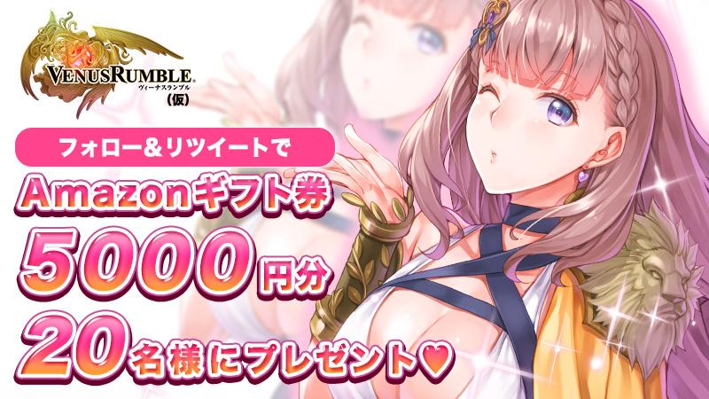 新作RPG『VenusRumble(仮)』の事前登録キャンペーンがスタート!