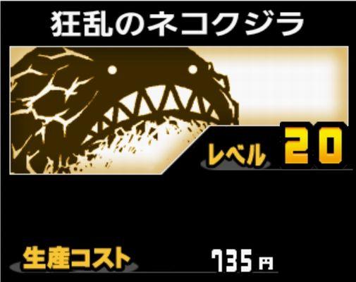 にゃんこ大戦争【攻略】:記念ステージ「ウルトラ記念!」をお手軽編成で攻略