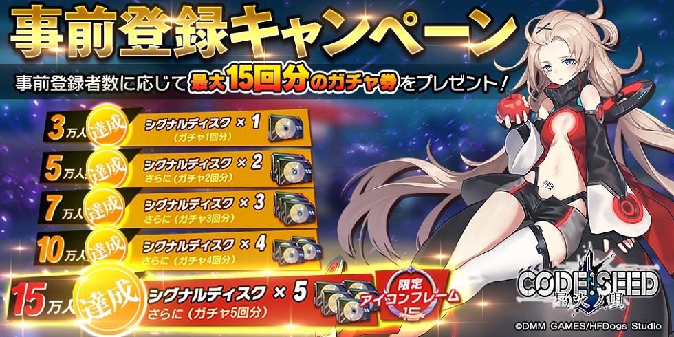 DMM GAMES新作『CODE:SEED 星火ノ唄 』12月4日(水)より配信開始!