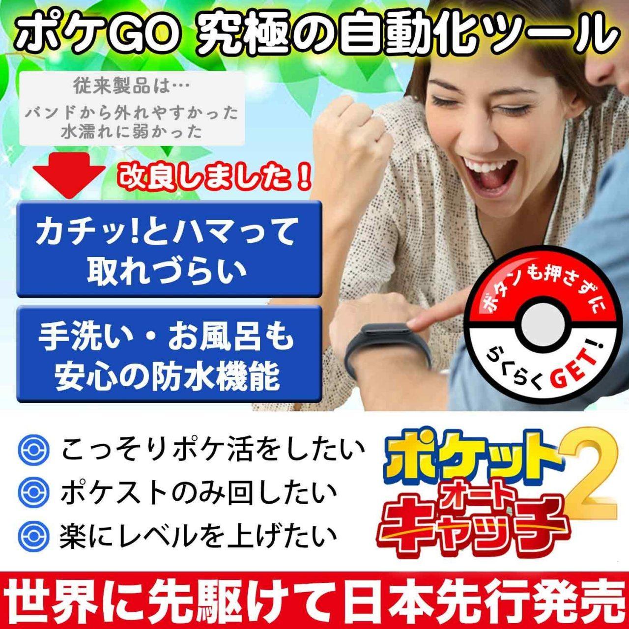 『ポケモンGO』用自動化ツール「ポケットオートキャッチ2」の販売を開始!