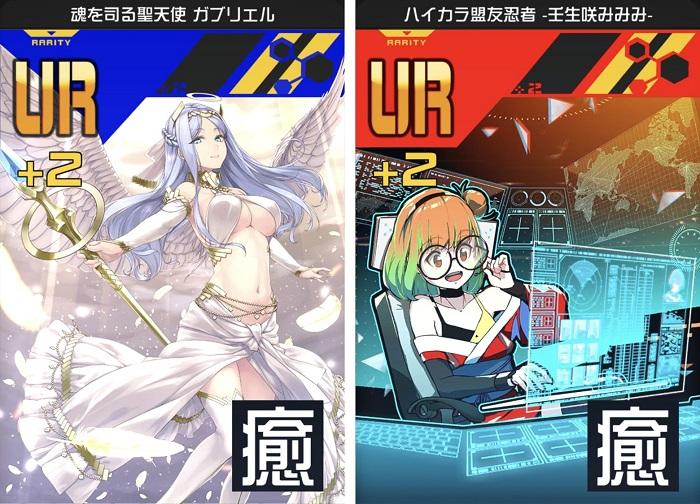 #コンパス【カード】: 『Fate/stay night [Heavens Feel]』コラボカード&コスチューム一挙紹介!革命的回復カード新登場&優秀カードも勢ぞろい!!