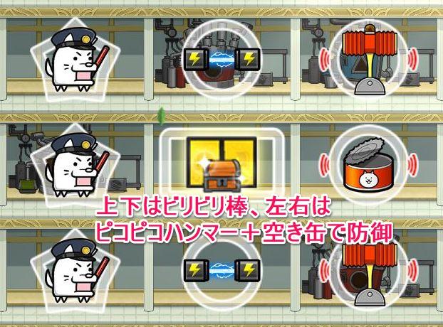 にゃんこ大泥棒【攻略】:実用的な罠コンボを紹介!【ビリビリ棒+ピコピコハンマー編】