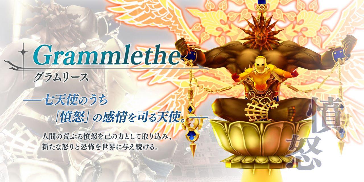新作RPG『De:Lithe~忘却の真王と盟約の天使~』にて、強大な敵「天使」の情報を公開!