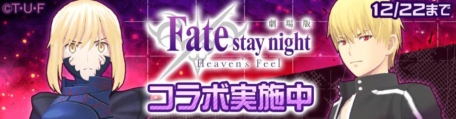 #コンパス【ニュース】: 劇場版「Fate/stay night[Heaven's Feel]」コラボが本日20:00よりスタート!「セイバーオルタ」&「ギルガメッシュ」がヒーローとして参戦!!