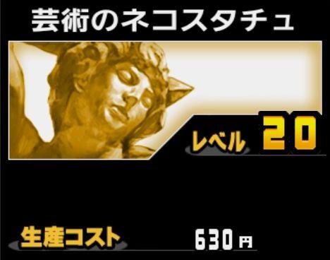 にゃんこ大戦争【攻略】:記念ステージ「ミラクル記念!」をお手軽編成で攻略