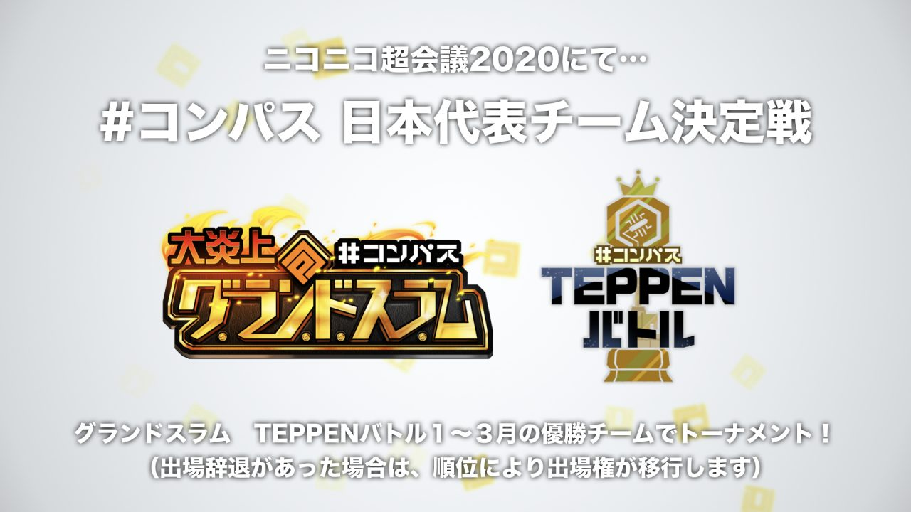#コンパス【ニュース】: 12/8発表 3周年#コンパスニュースまとめ!ルルカがヒーローとして参戦決定!!