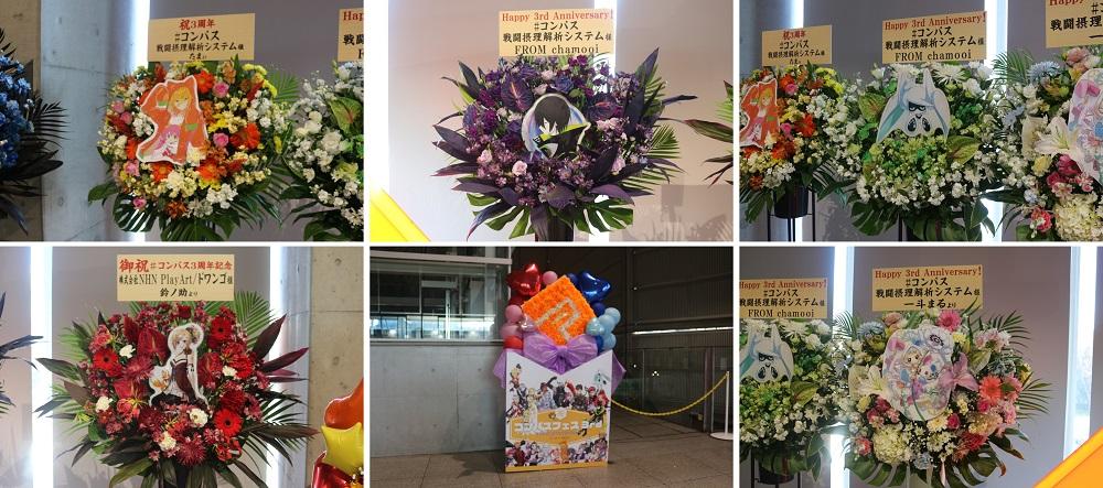 #コンパス【レポート】: 3周年おめでとう!「#コンパスフェス 3rd Anniversary」全貌レポート!