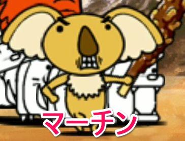 にゃんこ大戦争【攻略】:記念ステージ「ワンダフル記念!」をお手軽編成で攻略