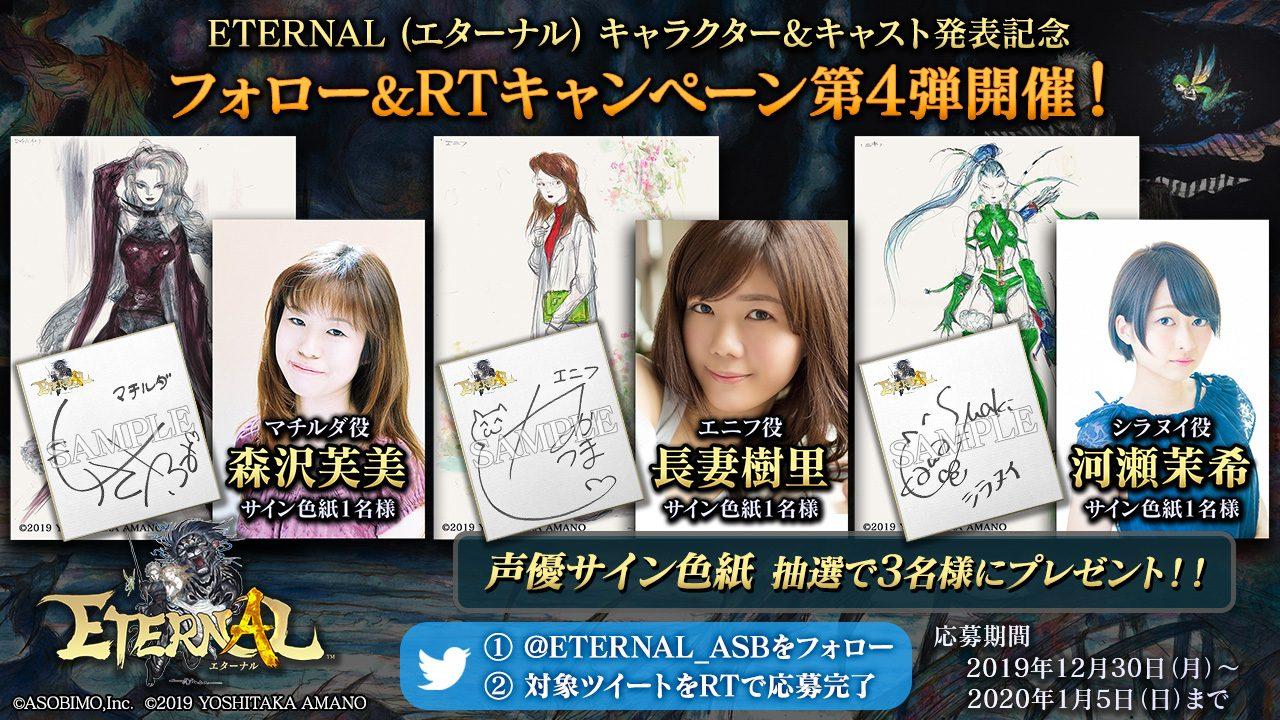 『ETERNAL』にて、悠木碧さん・石川界人さんらが演じるメインキャラクターを公開!