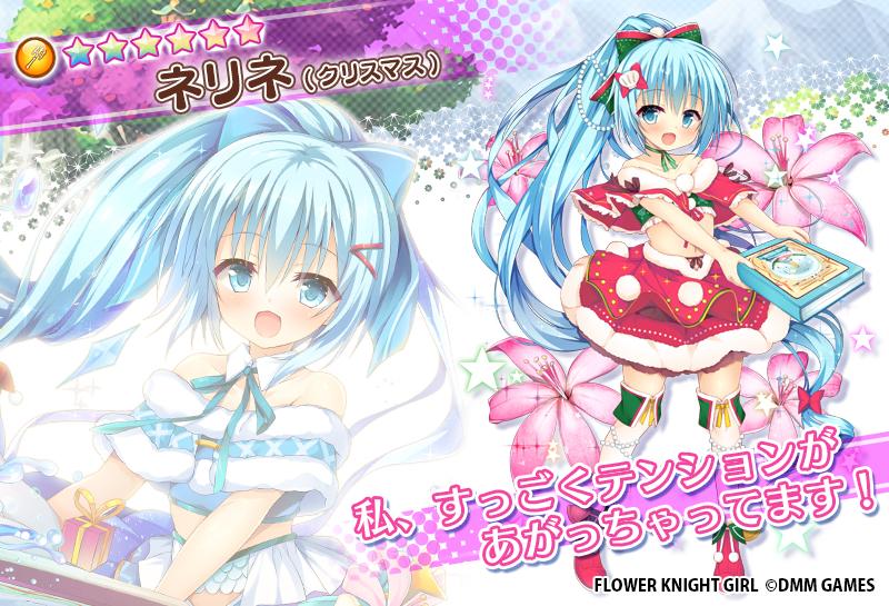 『FLOWER KNIGHT GIRL』がアップデート、新イベント「クリスマス・メモリーズ」を開催!