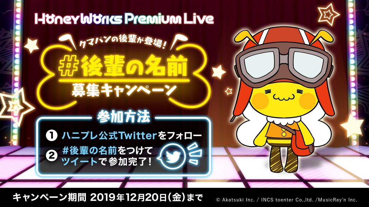 『HoneyWorks Premium Live』の事前登録者数が2日間で10万人を突破!記念キャンペーンを開催中