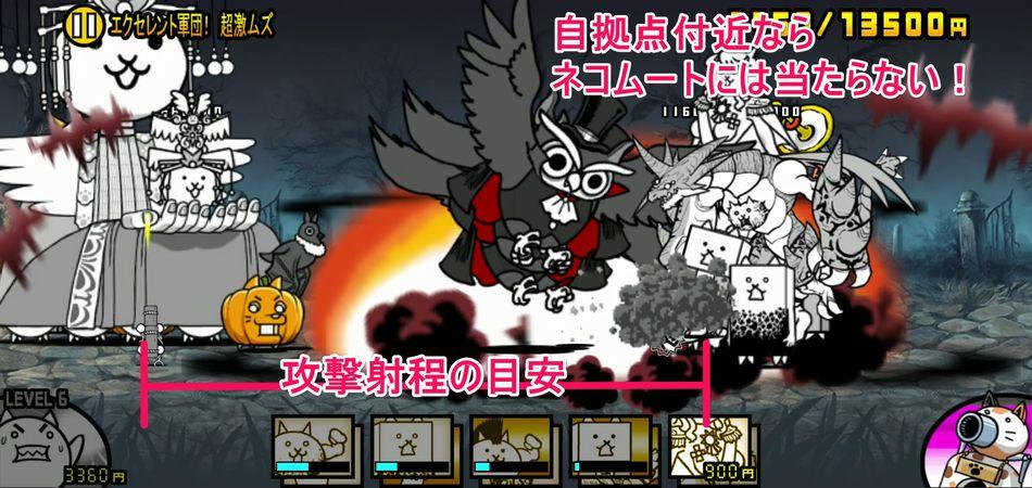 にゃんこ大戦争【攻略】:記念ステージ「エクセレント記念!」をお手軽編成で攻略