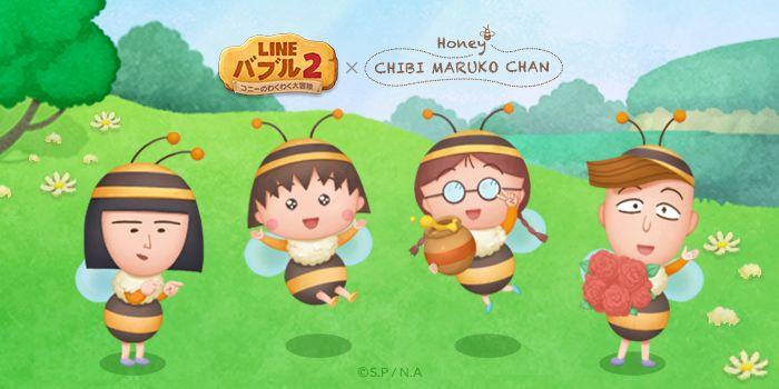 『LINE バブル2』で『ちびまる子ちゃん』コラボが開催中!