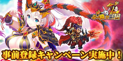 新作RPG『ぶっ飛び三国』事前登録人数8,000人を達成!追加報酬が決定