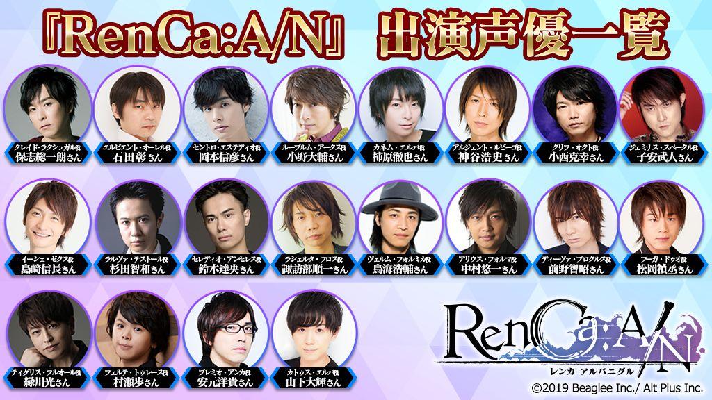 新作RPG『RenCa:A/N(レンカ アルバニグル)』が12月11日(水)より配信スタート!