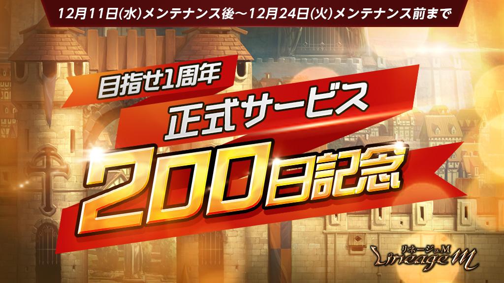 『リネージュM』にて、サービス開始200日記念イベントを開催中!