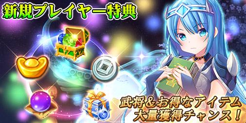 新作RPG『ぶっ飛び三国』が12月12日(木)より正式サービスを開始!