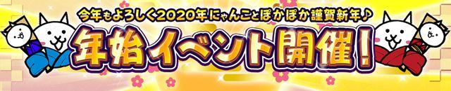 にゃんこ大戦争【ニュース】:お正月限定レアガチャ「超ネコ祭」&年始イベントが1月1日(水)より開催中!