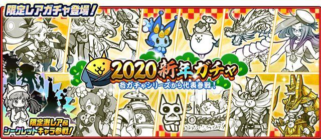 にゃんこ大戦争【ニュース】:期間限定レアガチャ「2020新年ガチャ」が開催中!
