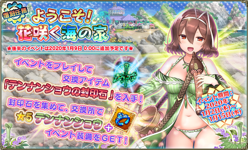 『FLOWER KNIGHT GIRL』にて、新イベント「新春 かくし芸大会!」が開催中!