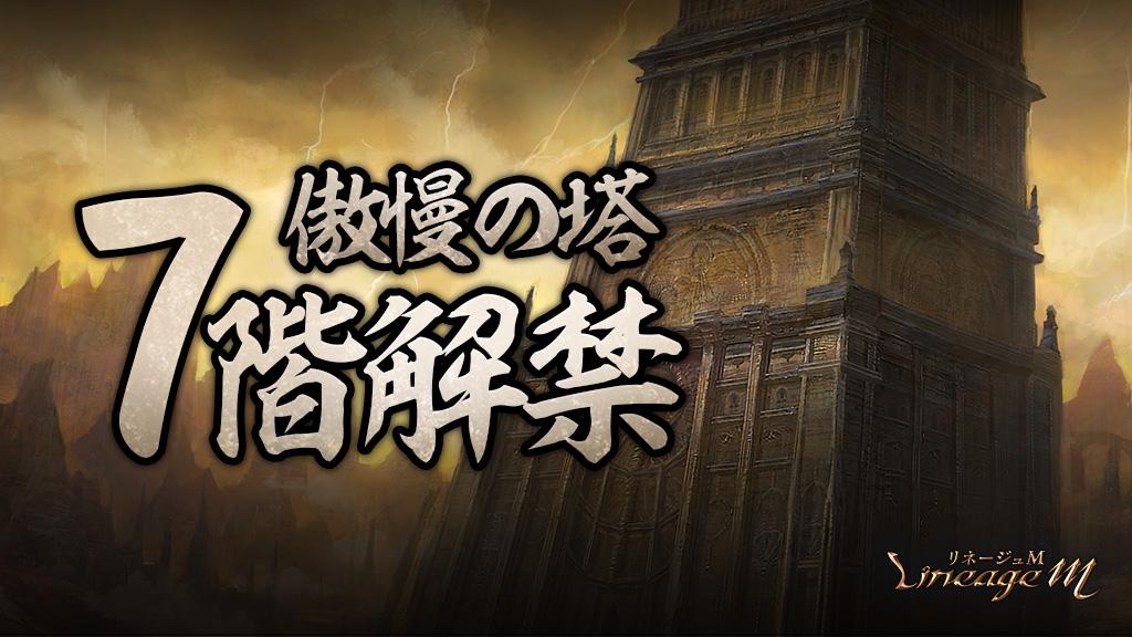 『リネージュM』の新イベント「アデン成人の儀」が本日よりスタート!