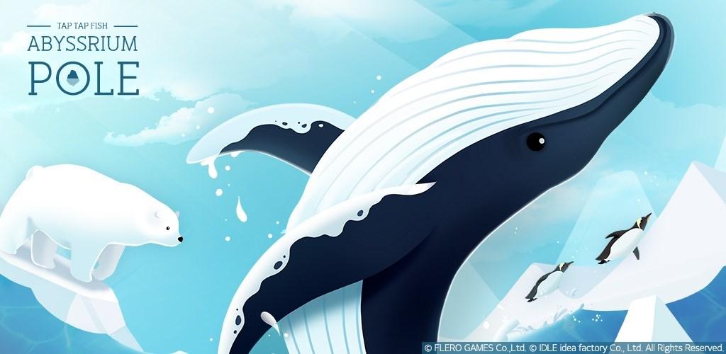 """""""癒やし系""""水族館SLG『アビスリウムポール』が1月8日より配信開始!"""