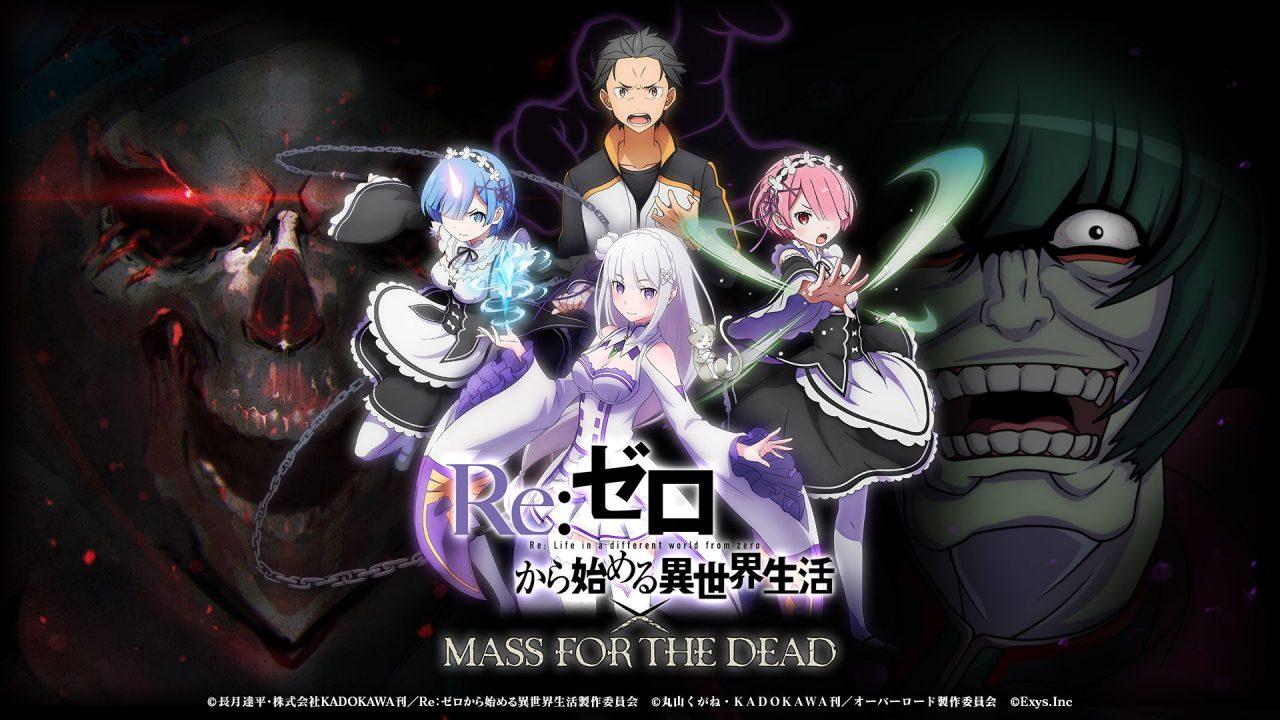 『MASS FOR THE DEAD』と『Re:ゼロから始める異世界生活』のコラボが開催決定!