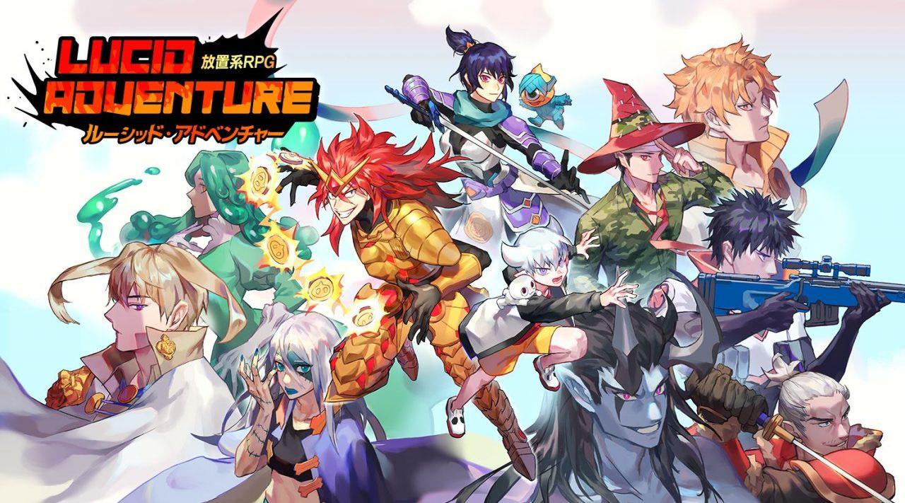 新作放置系RPG『ルーシッド・アドベンチャー』の事前登録キャンペーンが実施中!