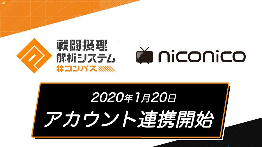 #コンパス【ニュース】: 生放送視聴でゲーム内アイテムゲット!1月20日より「niconico」アカウントとの連携がスタート!!