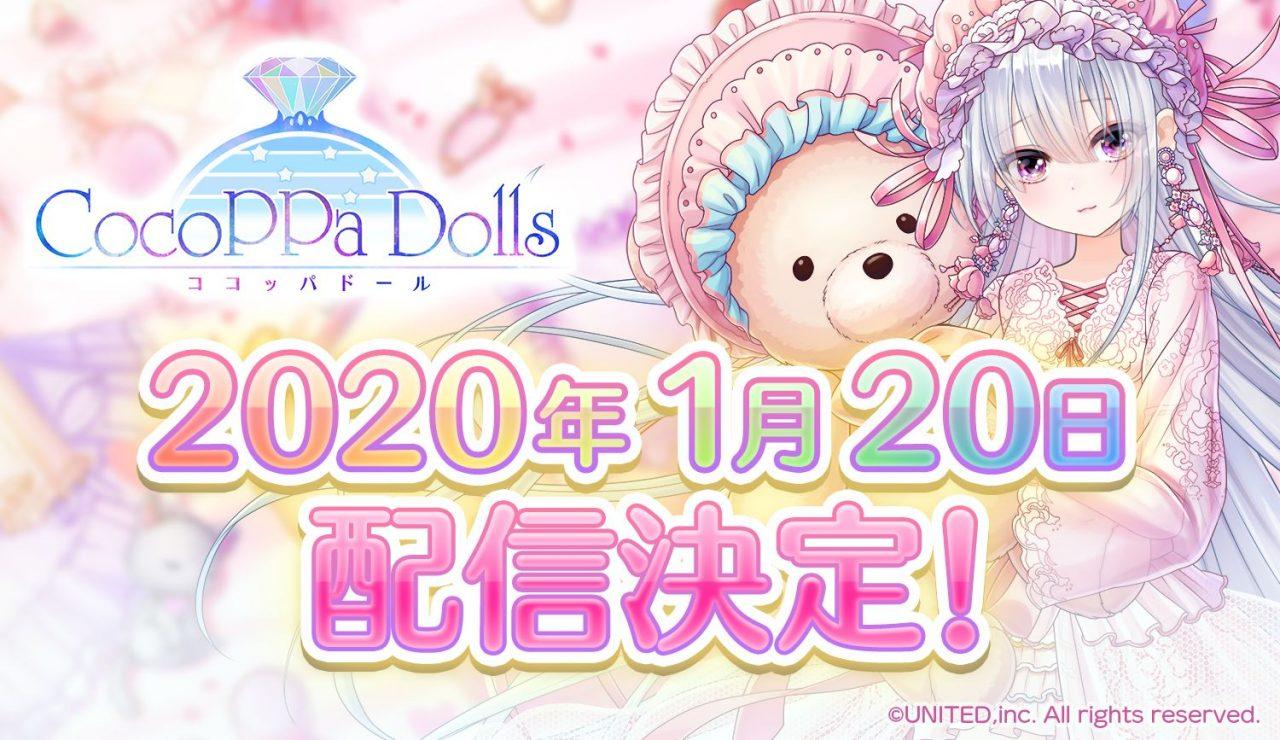 着せ替えコーデ協力RPG『CocoPPa Dolls』の配信が1月20日(月)に決定!