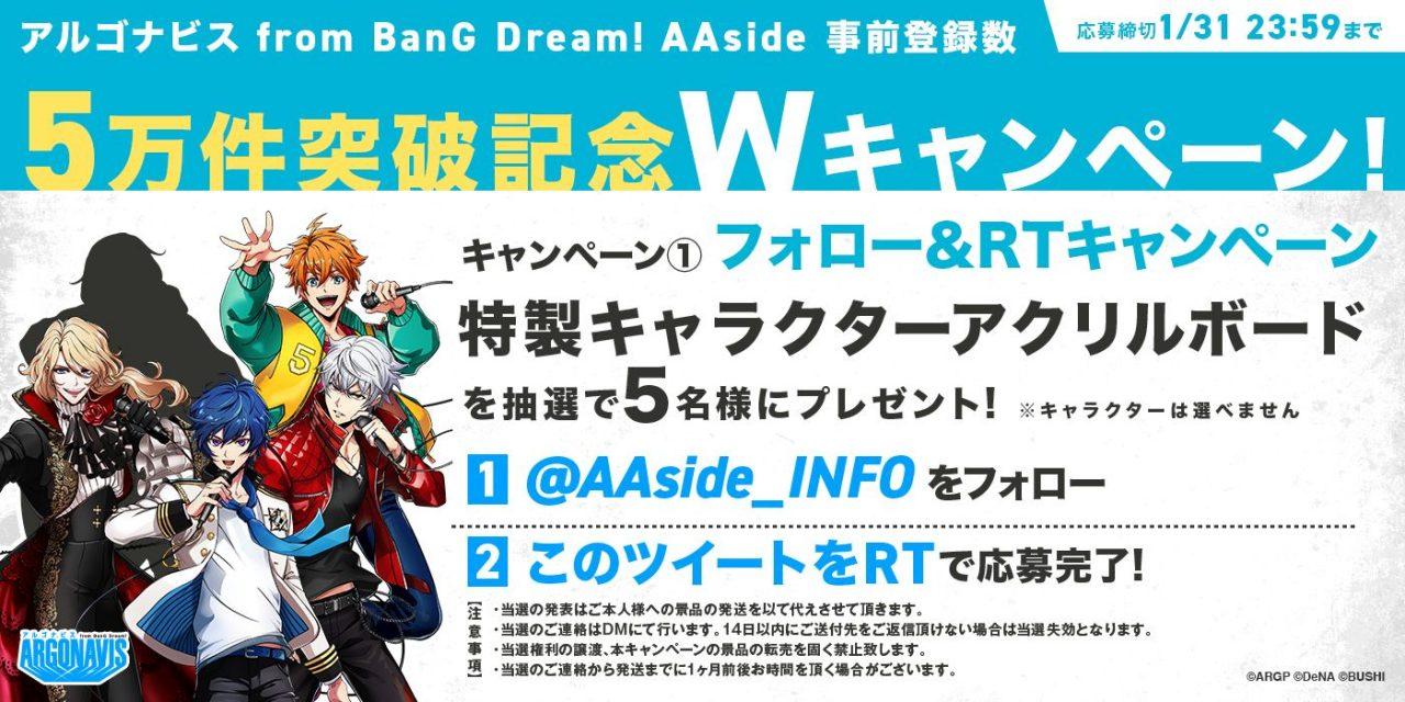 『アルゴナビス from BanG Dream! AAside』事前登録5万件を突破!記念キャンペーンが開催中