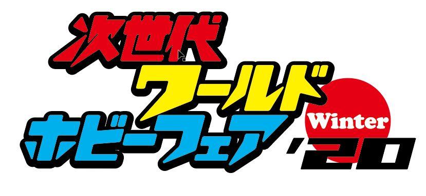 『にゃんこ大戦争』のポノスが「次世代ワールドホビーフェア 20 Winter」に出展!