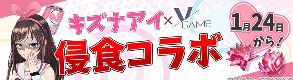 未来型アクションRPG『VGAME』配信開始!「キズナアイ」コラボの情報も公開