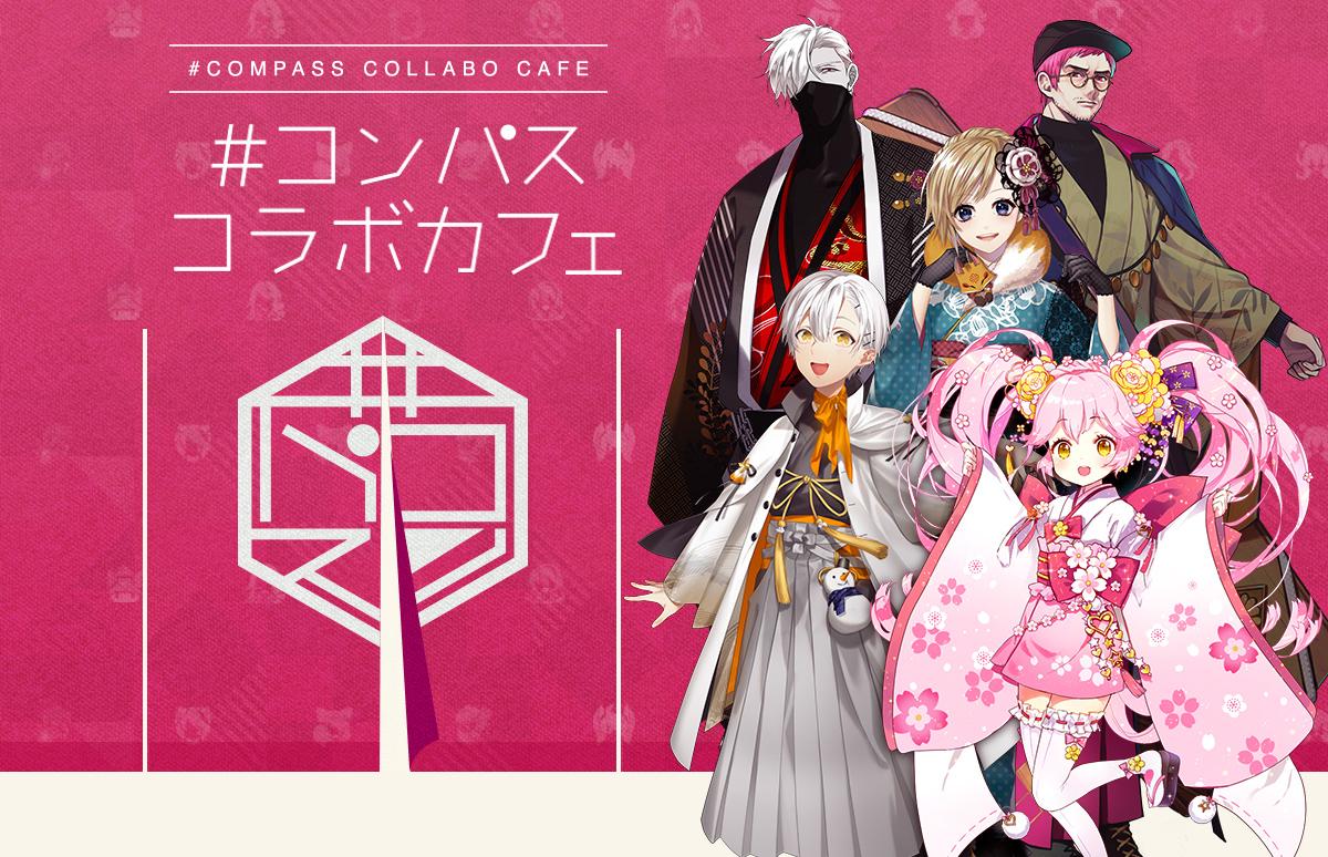 #コンパス【ニュース】: コラボカフェ予約受付開始!特設サイトも本日オープン!!