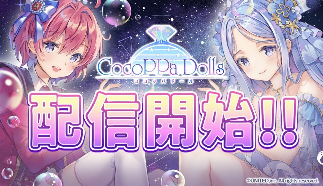 """""""協力コーデ""""が楽しめる着せ替えゲーム『CocoPPa Dolls』が配信開始!"""