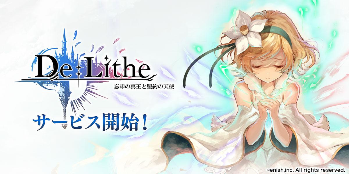 『De:Lithe ~忘却の真王と盟約の天使~』が正式サービスを開始!リリース記念SNSキャンペーンが開催中