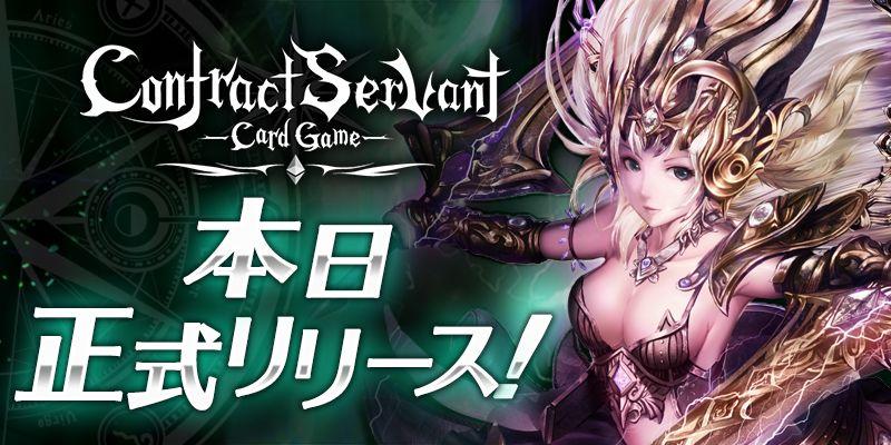 ブロックチェーンゲーム『コントラクトサーヴァント-CARD GAME-』が正式サービス開始!