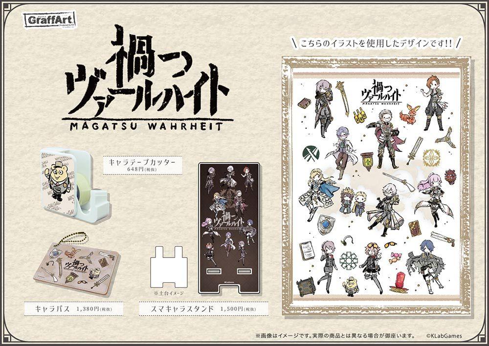 『禍つヴァールハイト』東京駅一番街 東京キャラクターストリートにアンテナショップがオープン!