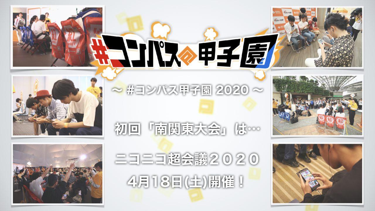 [1/26発表]#コンパス【ニュース】: #コンパスニュースまとめ!ルルカ明日実装&ボカロコラボ復刻決定!!
