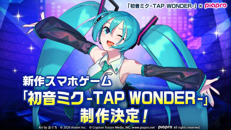 初音ミクの新作スマホゲーム『初音ミク‐TAP WONDER-』の制作が決定!ゲーム内コンテンツを募集中