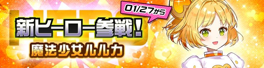 #コンパス【ニュース】: 新ヒーロー「魔法少女ルルカ」が本日より参戦!「雪ミク2020」コラボは2月1日から!