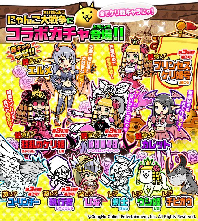 にゃんこ大戦争【ニュース】:『ケリ姫スイーツ』とのコラボ復刻イベントを開催中!