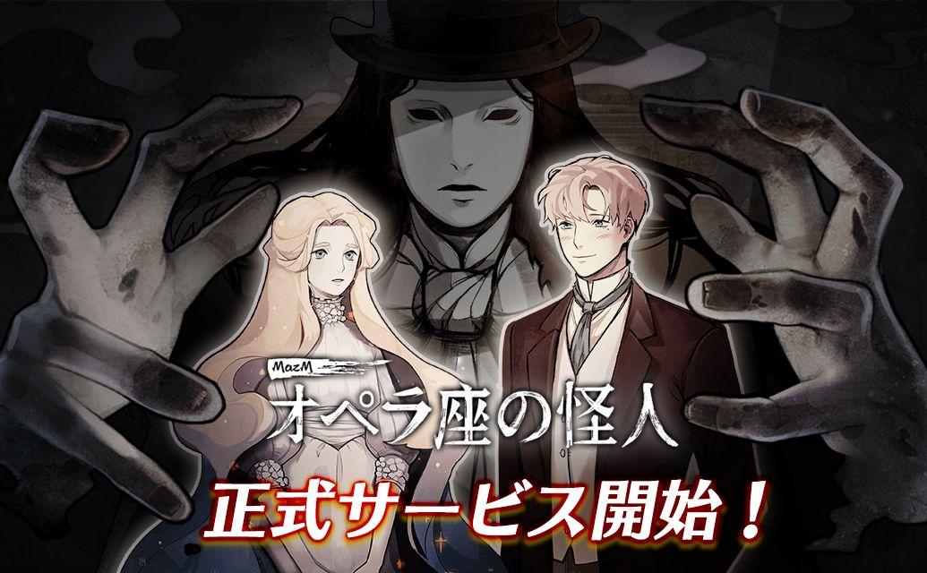 謎解きアドベンチャーゲーム『MazM: オペラ座の怪人』の正式サービスが開始!