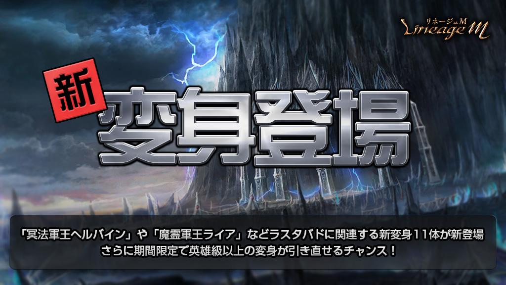 『リネージュM』で本日よりインターサーバーコンテンツ第1弾「ラスタバド」が実装!