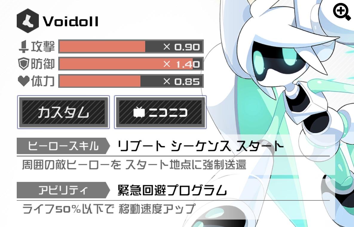 #コンパス【攻略】: Voidoll(ボイドール)のおすすめデッキ・立ち回りまとめ【7/6更新】